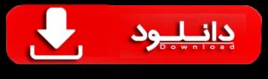 دانلود سریال آنها ترسناک ایرانی پرویزپرستویی